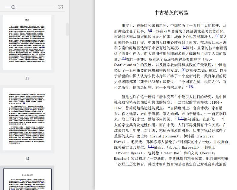 中古中国门阀大族的消亡电子书截图4