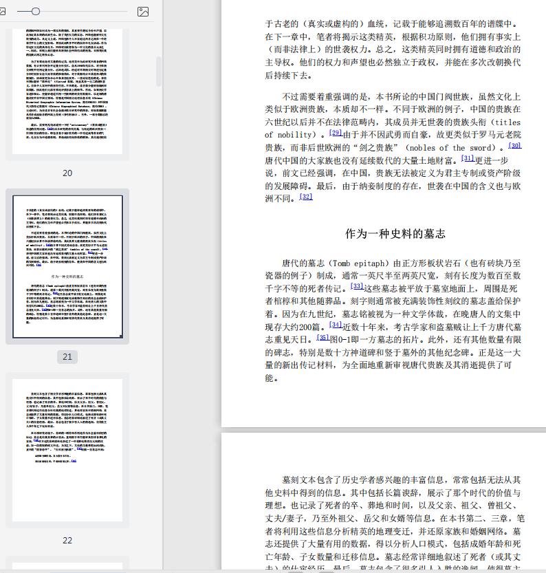 中古中国门阀大族的消亡电子书截图5