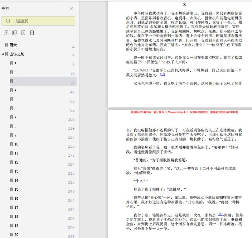 应许之地pdf电子书截图3