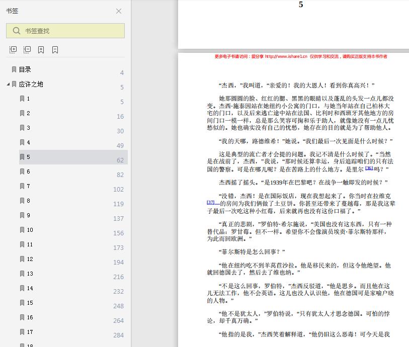 应许之地pdf电子书截图4