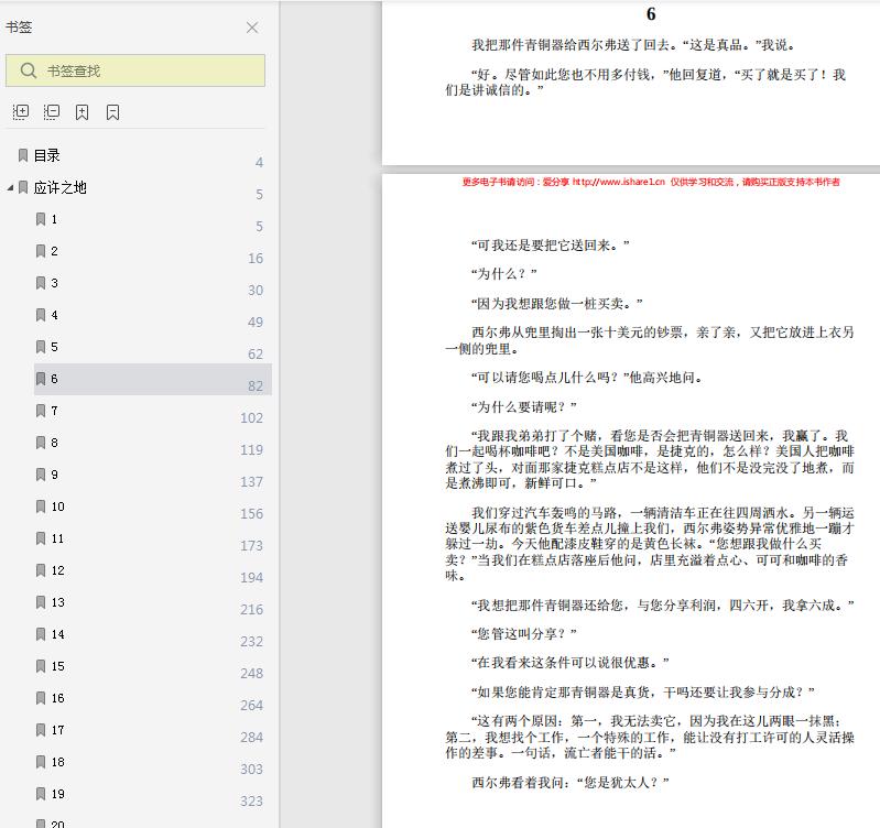 应许之地pdf电子书截图5