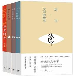 唐诺读书四部曲电子书免费版