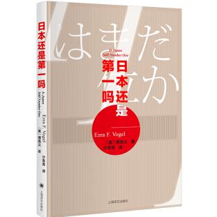 日本还是第一吗PDF+mobi+epub电子书下载免费版