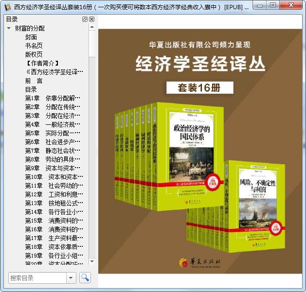 西方经济学圣经译丛套装16册电子书免费阅读截图0