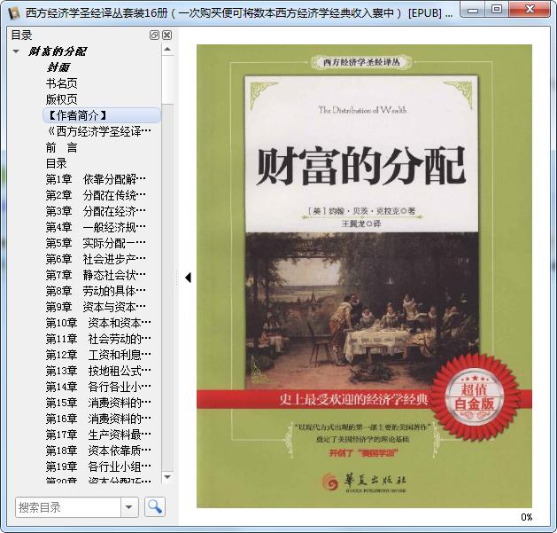 西方经济学圣经译丛套装16册电子书免费阅读截图1