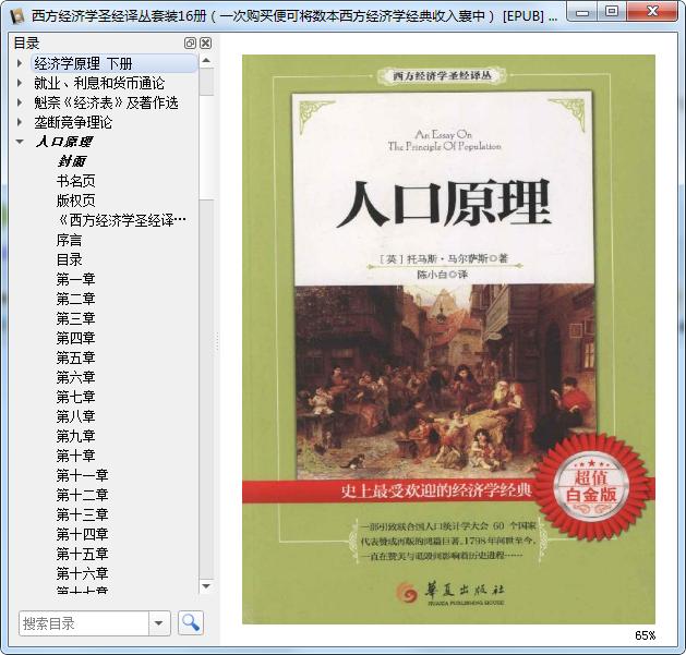西方经济学圣经译丛套装16册电子书免费阅读截图2