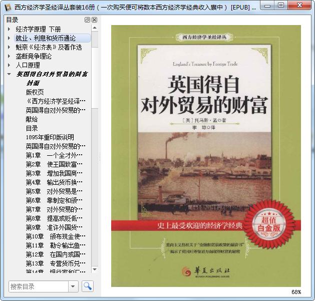 西方经济学圣经译丛套装16册电子书免费阅读截图3