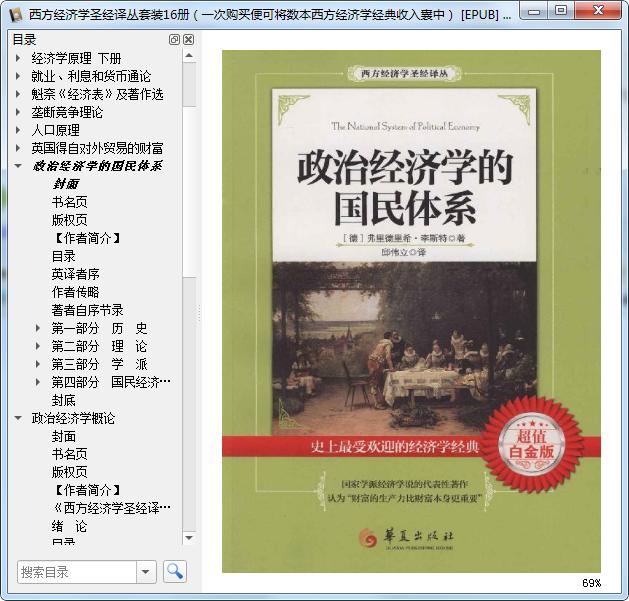 西方经济学圣经译丛套装16册电子书免费阅读截图4