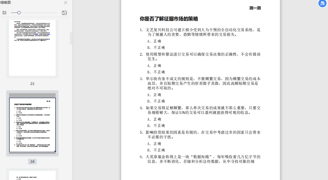 征服市场的人:西蒙斯传PDF+epub电子书下载截图0