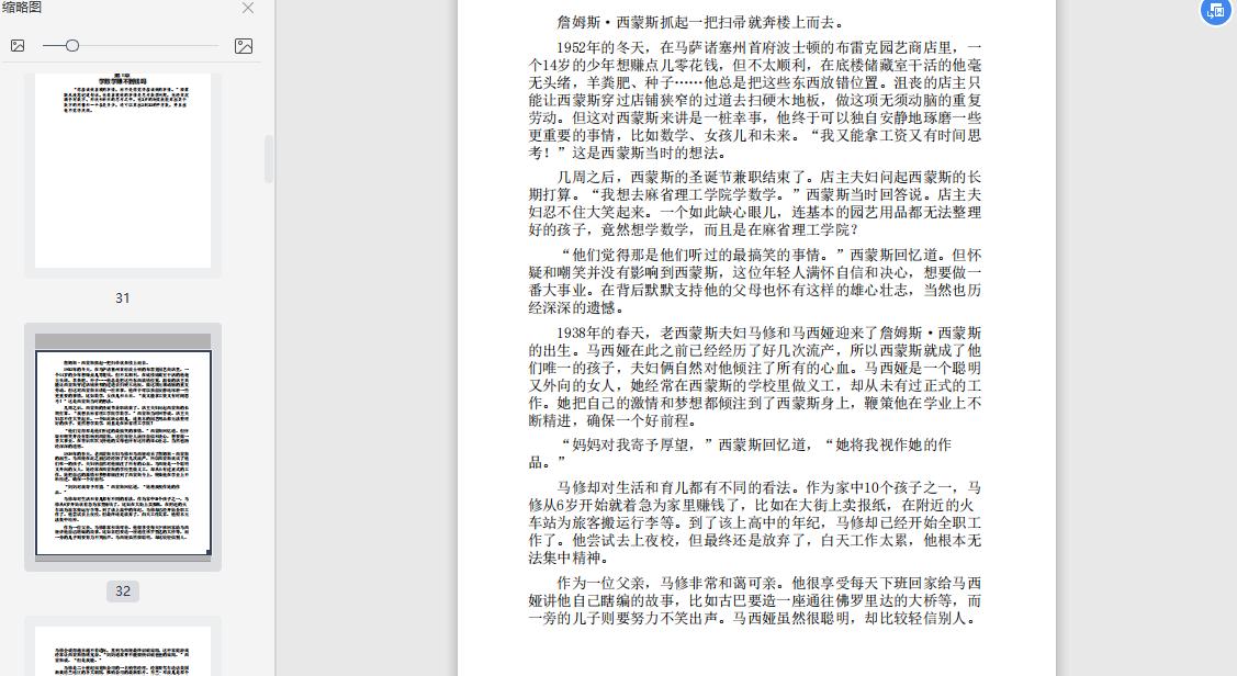 征服市场的人:西蒙斯传PDF+epub电子书下载截图1