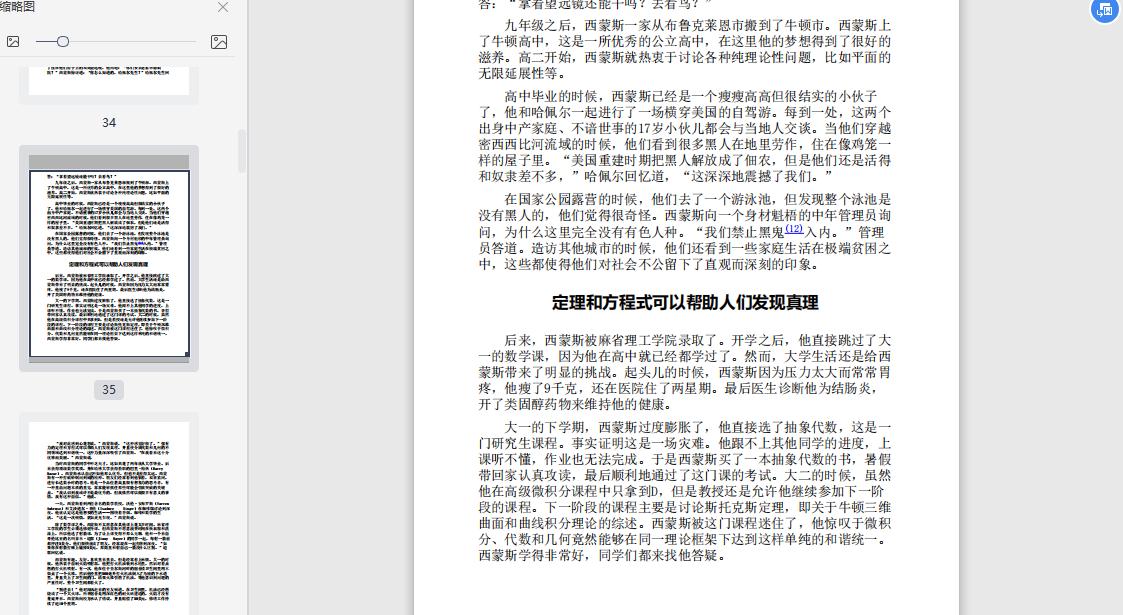 征服市场的人:西蒙斯传PDF+epub电子书下载截图2