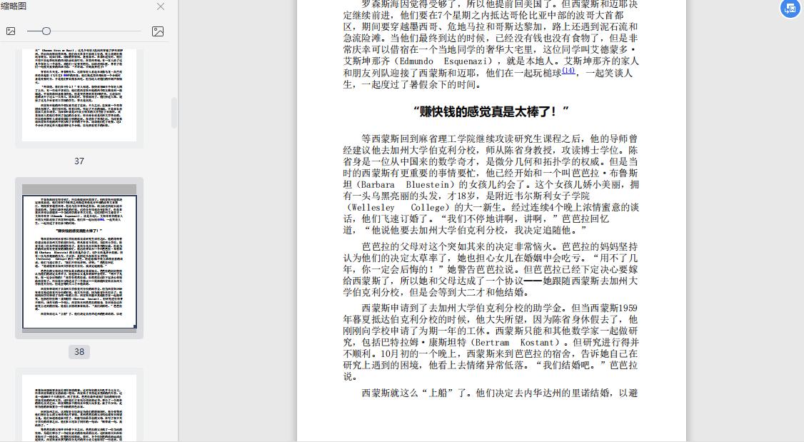 征服市场的人:西蒙斯传PDF+epub电子书下载截图3