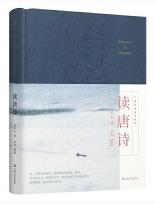 易中天读唐诗pdf全文在线高清插图版