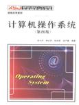 计算机操作系统第四版汤小丹pdf完整版