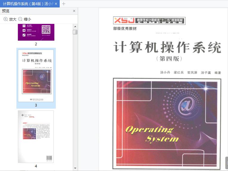 计算机操作系统第四版汤小丹pdf截图0