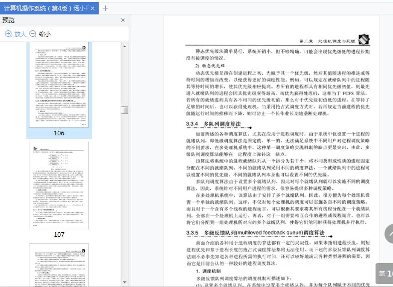计算机操作系统第四版汤小丹pdf截图1