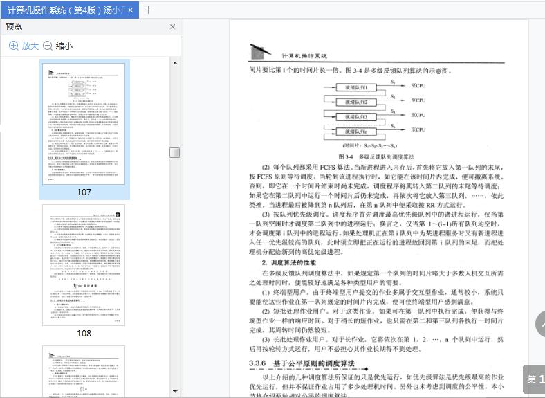 计算机操作系统第四版汤小丹pdf截图2