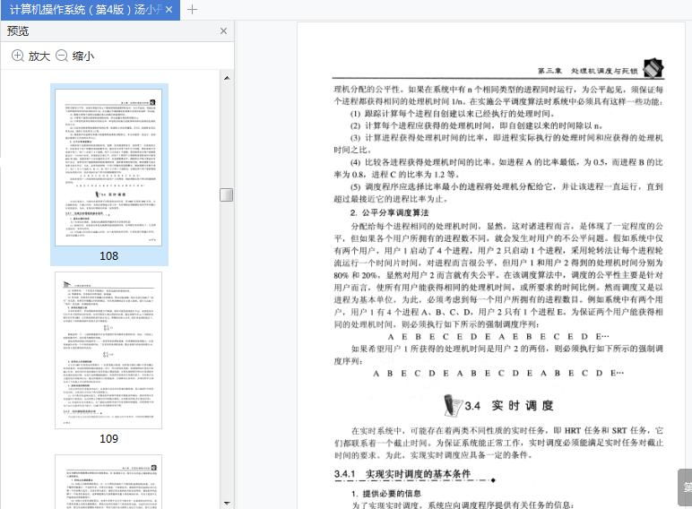 计算机操作系统第四版汤小丹pdf截图3