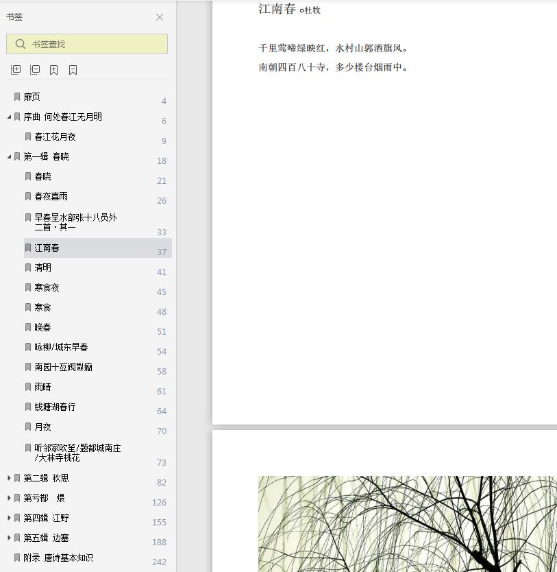 易中天读唐诗pdf全文在线截图5