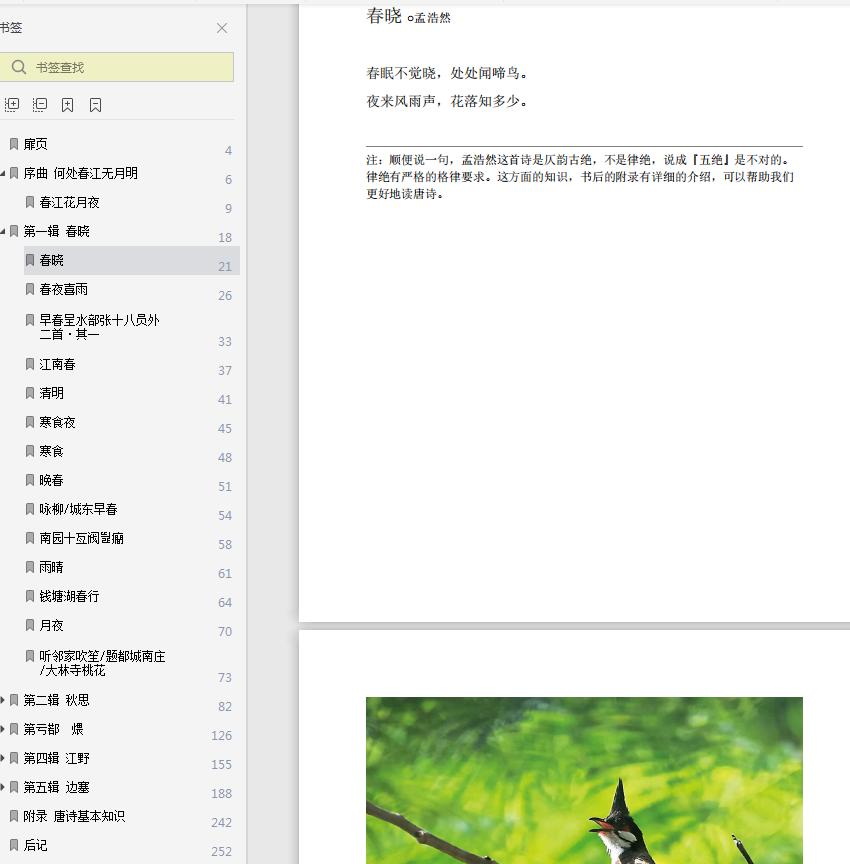 易中天读唐诗pdf全文在线截图2