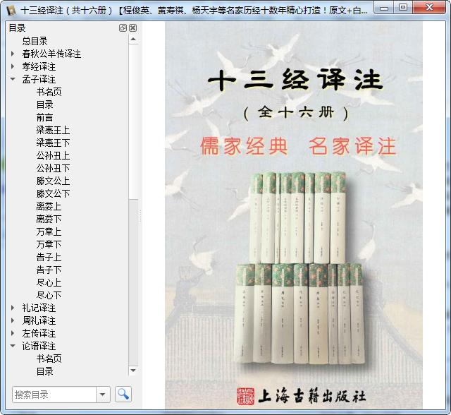十三经译注共十六册电子版免费阅读截图0