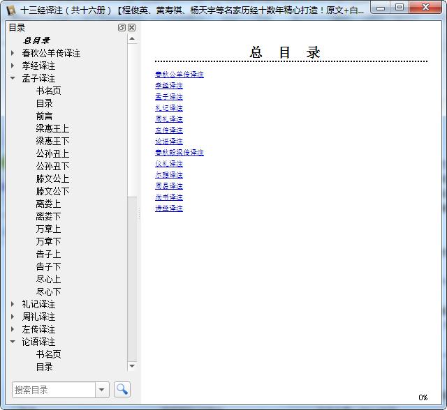 十三经译注共十六册电子版免费阅读截图1