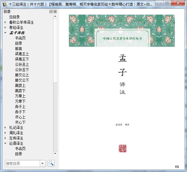 十三经译注共十六册电子版免费阅读截图2