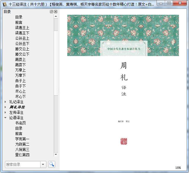 十三经译注共十六册电子版免费阅读截图4