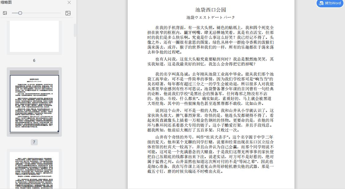 池袋西口公园(池袋系列首册)小说PDF电子版下载截图0