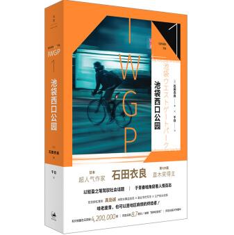池袋西口公园(池袋系列首册)小说PDF电子版下载