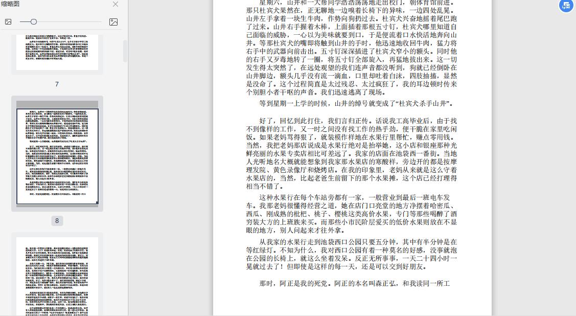 池袋西口公园(池袋系列首册)小说PDF电子版下载截图1