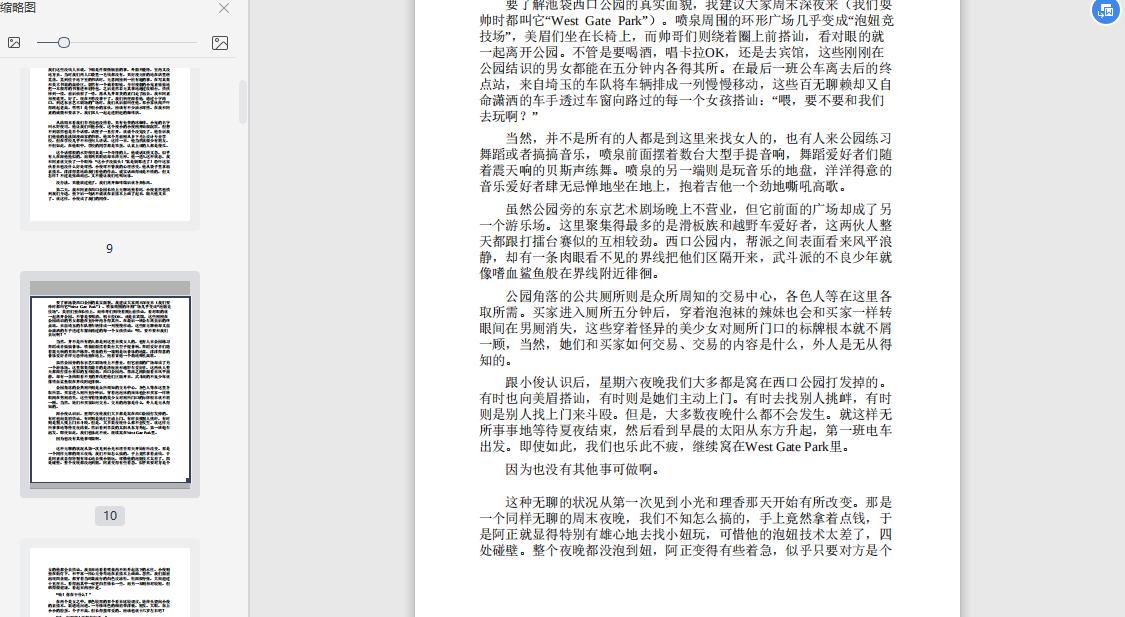 池袋西口公园(池袋系列首册)小说PDF电子版下载截图3