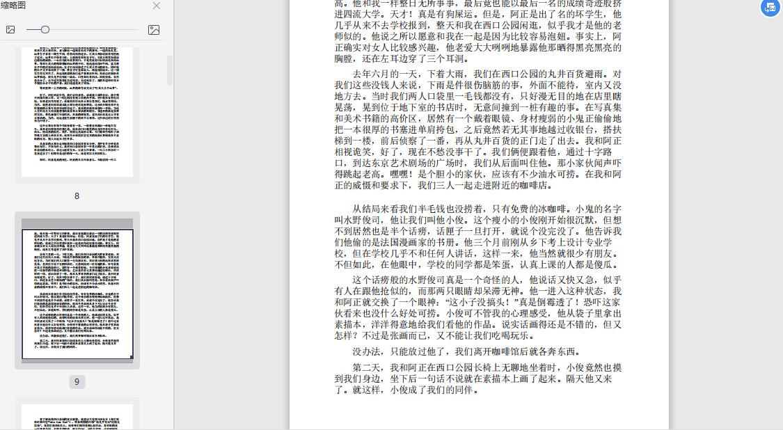 池袋西口公园(池袋系列首册)小说PDF电子版下载截图2
