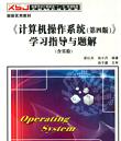 计算机操作系统第4版学习指导与题解pdf