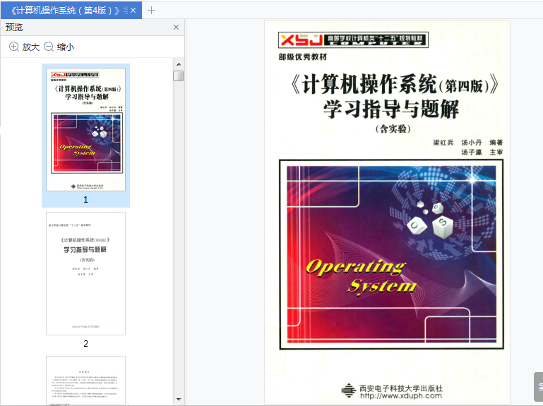 计算机操作系统第4版学习指导与题解pdf截图0