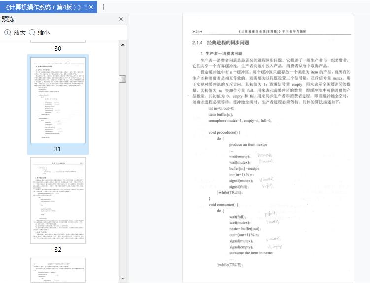 计算机操作系统第4版学习指导与题解pdf截图1