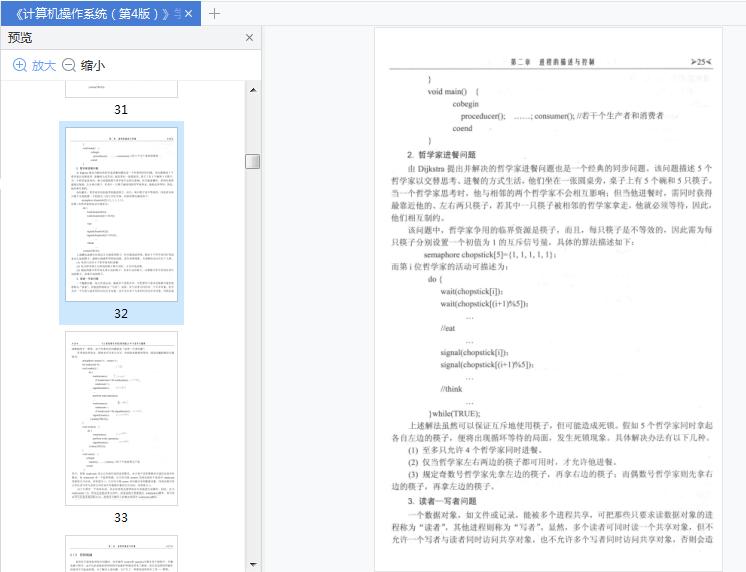 计算机操作系统第4版学习指导与题解pdf截图2