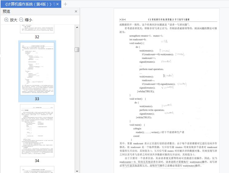 计算机操作系统第4版学习指导与题解pdf截图3