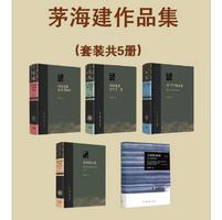 茅海建作品集套装共五册电子版免费阅读