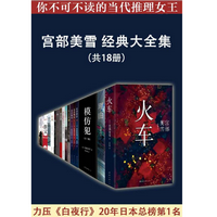 宫部美雪经典大全集共18册电子版免费阅读