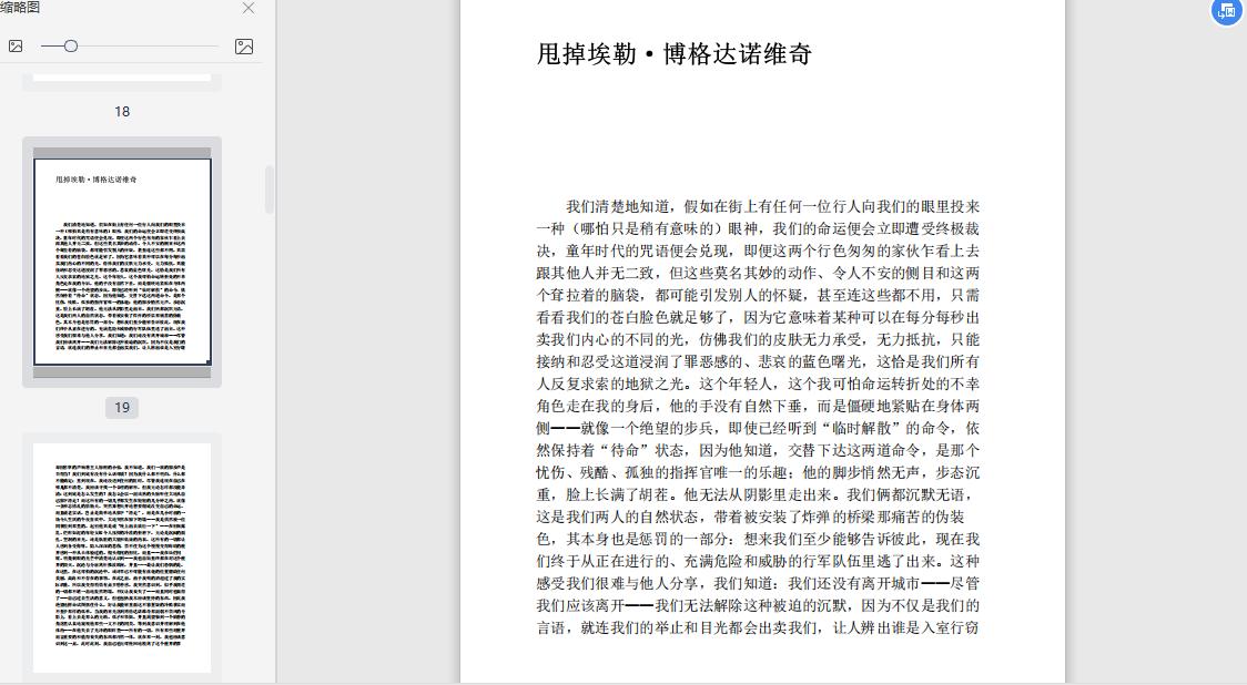仁慈的关系(《撒旦探戈》2.0版)PDF+mobi电子书下载截图0