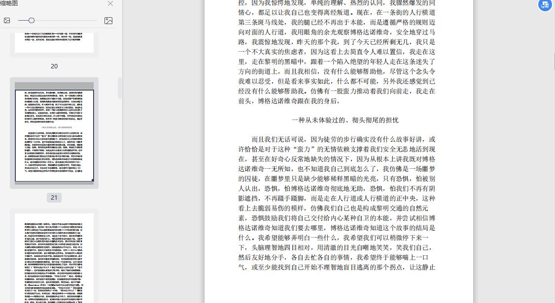 仁慈的关系(《撒旦探戈》2.0版)PDF+mobi电子书下载截图1