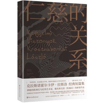 仁慈的关系(《撒旦探戈》2.0版)PDF+mobi电子书下载