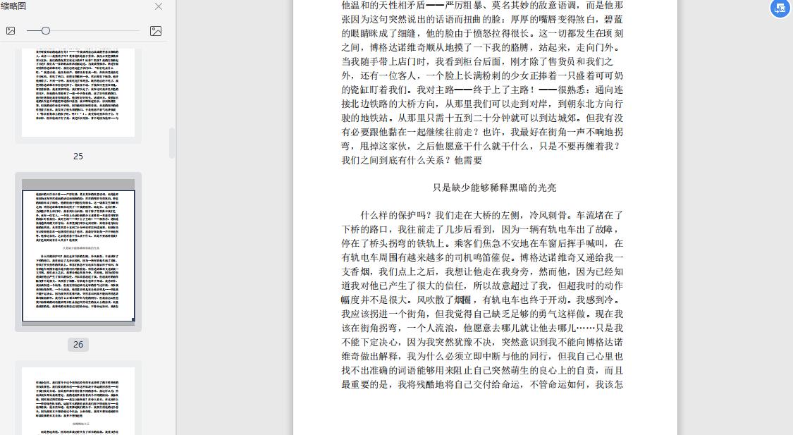 仁慈的关系(《撒旦探戈》2.0版)PDF+mobi电子书下载截图2