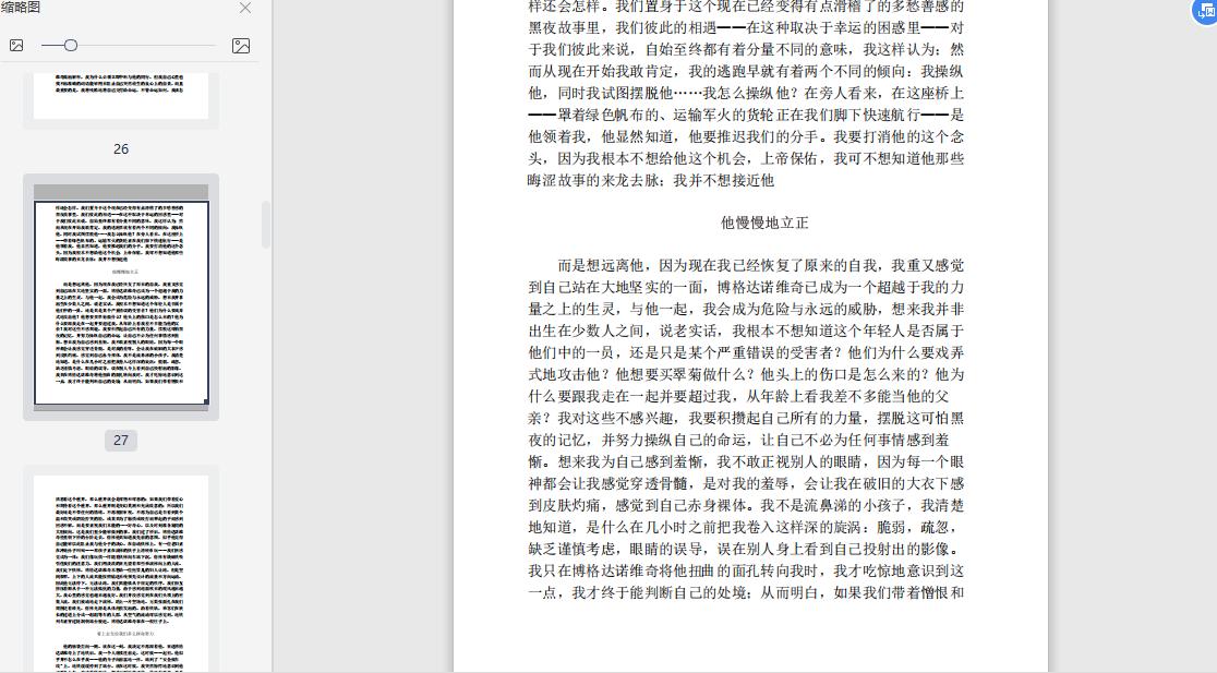 仁慈的关系(《撒旦探戈》2.0版)PDF+mobi电子书下载截图3