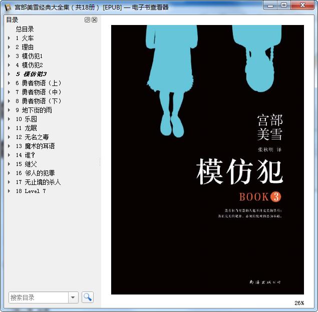 宫部美雪经典大全集共18册电子版免费阅读截图2