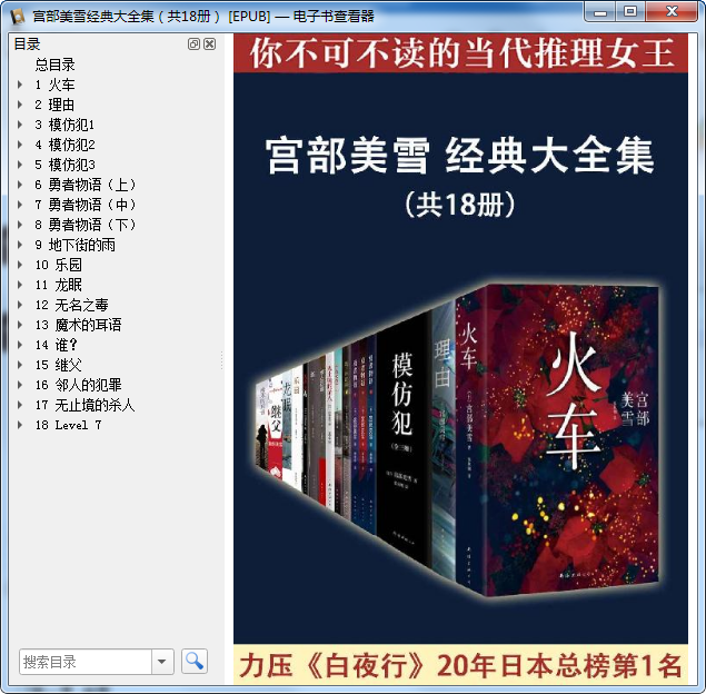 宫部美雪经典大全集共18册电子版免费阅读截图0