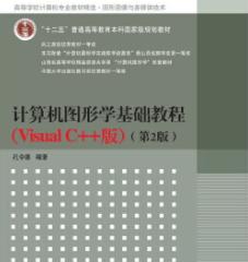 计算机图形学基础教程VisualC++版第四版