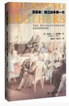 奠基者独立战争那一代高清电子书完整版