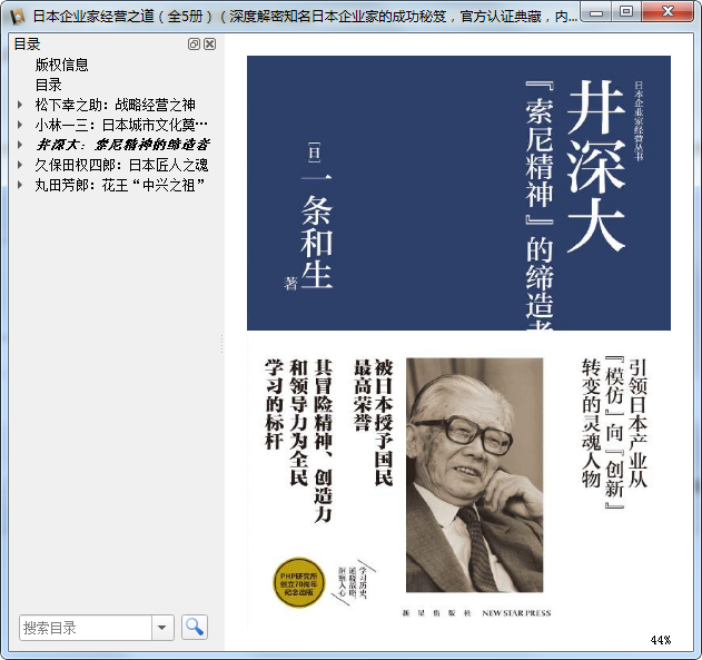 日本企业家经营之道全5册免费电子版截图2
